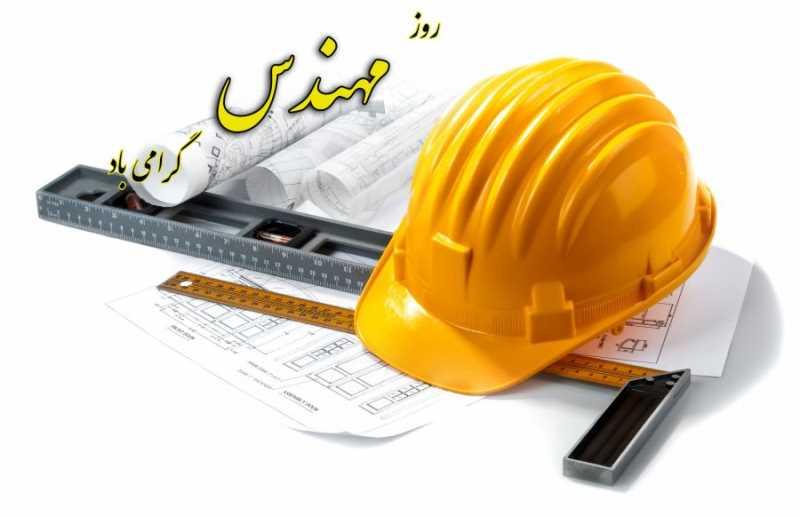 خانه تکانی عید و روز مهندس