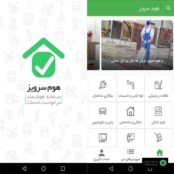 Homeservize-App-1