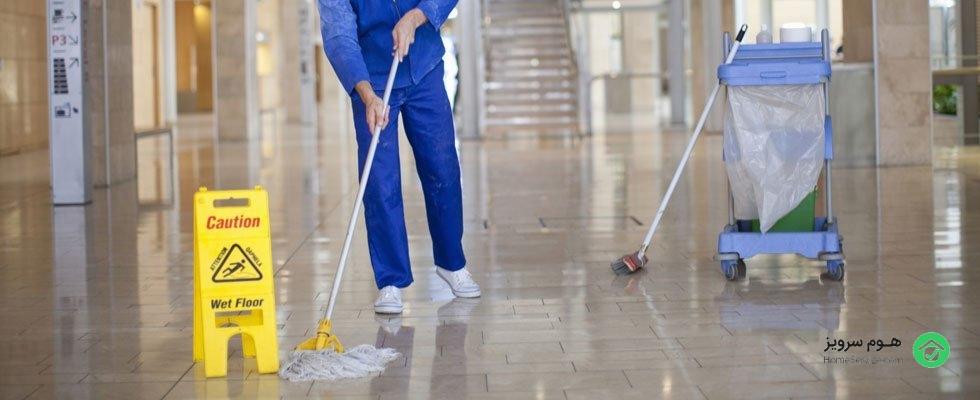 شرکت خدمات نظافت
