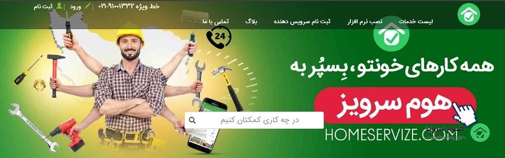 Photo of معرفی و دانلود اپلیکیشن هوم سرویز