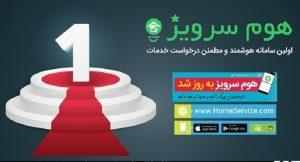 اپلیکیشن خدمات منزل در تهران