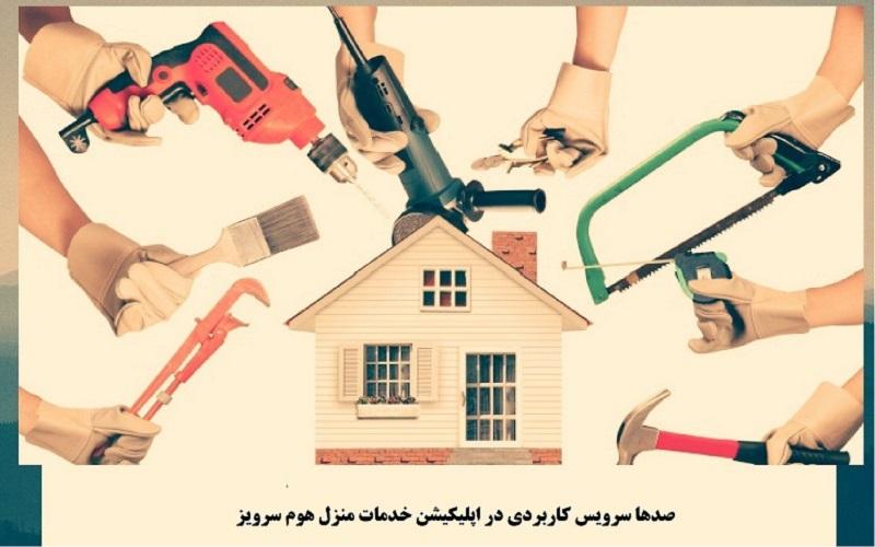 خدمات درب منزل