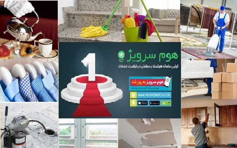 Photo of اپلیکیشن خدمات منزل هوم سرویز کاربردی ترین نرم افزار اندرویدی