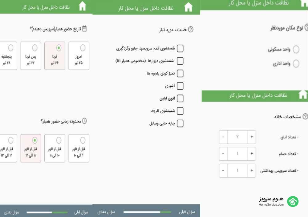 خدمات آنلاین نظافت در تهران