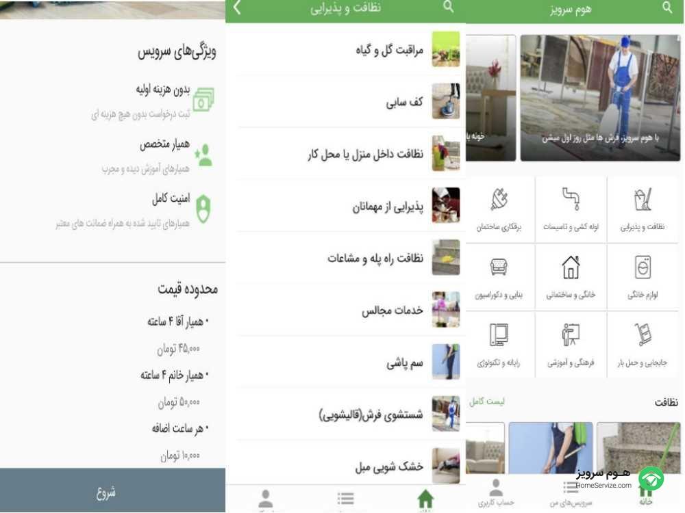 ثبت سفارش در شرکت نظافتی در تهران