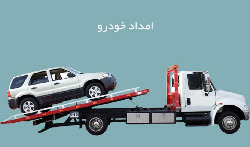 تعمیرگاه سیار وسایل نقلیه امداد خودرو