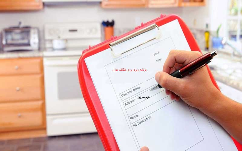 جدول برنامه ریزی برای نظافت منزل