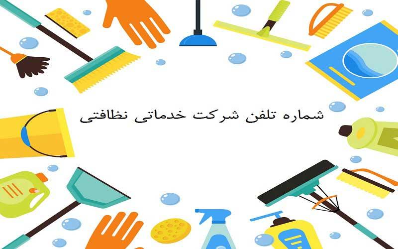 شماره تلفن شرکت خدماتی نظافتی در تهران