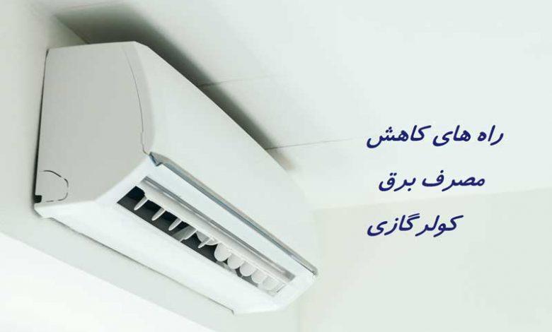 Photo of روش های کاهش مصرف برق کولرگازی